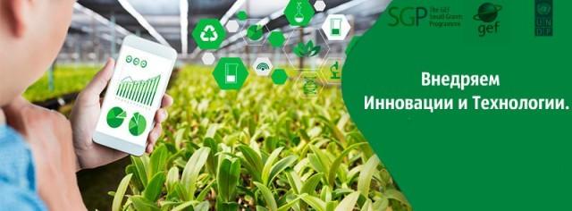 Dezvoltarea și implementarea inovațiilor și tehnologiilor agroecologice în agricultură în conformitate cu principiile specializării inteligente, contribuind la dezvoltarea regiunilor Taraclia și Comrat